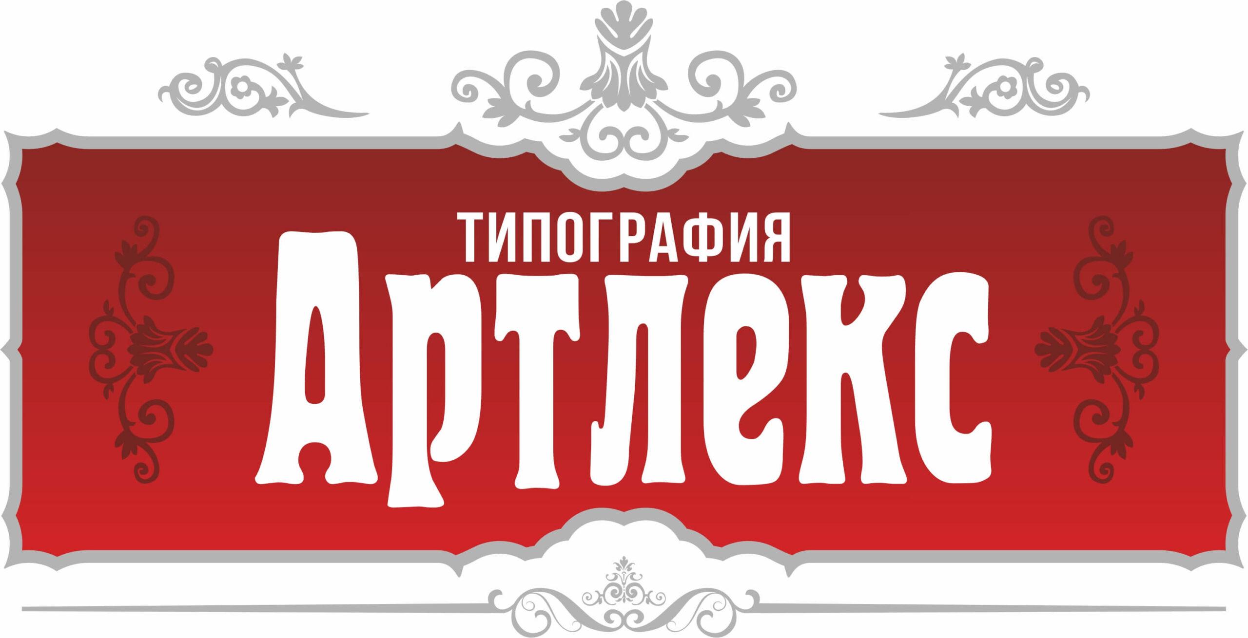 Типография Артлекс