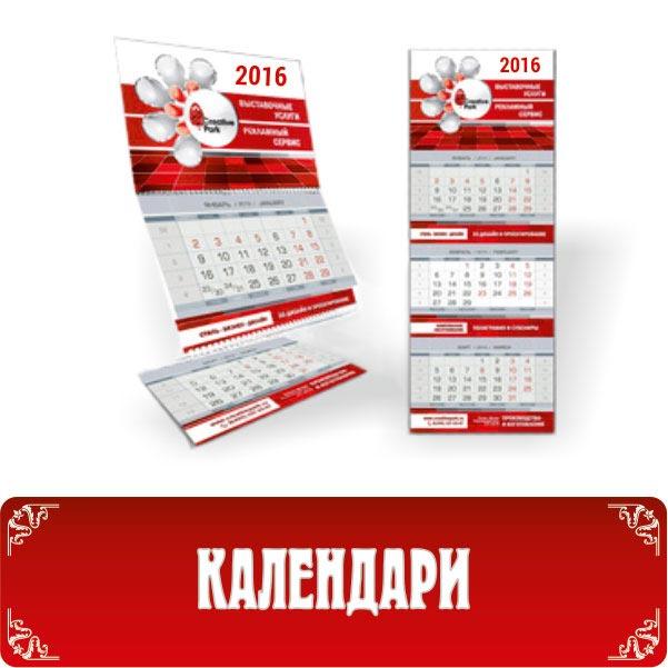 Календари квартальные, настольные, карманные