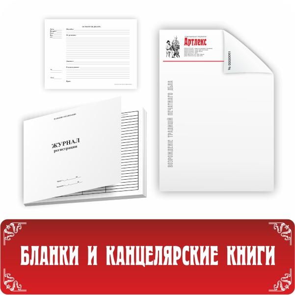 Бланки и канцелярские книги